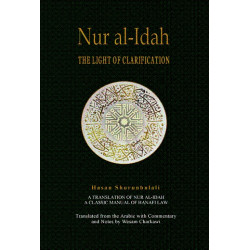 Nur al-Idah - The Light of Clarification (med kommentar og noter)