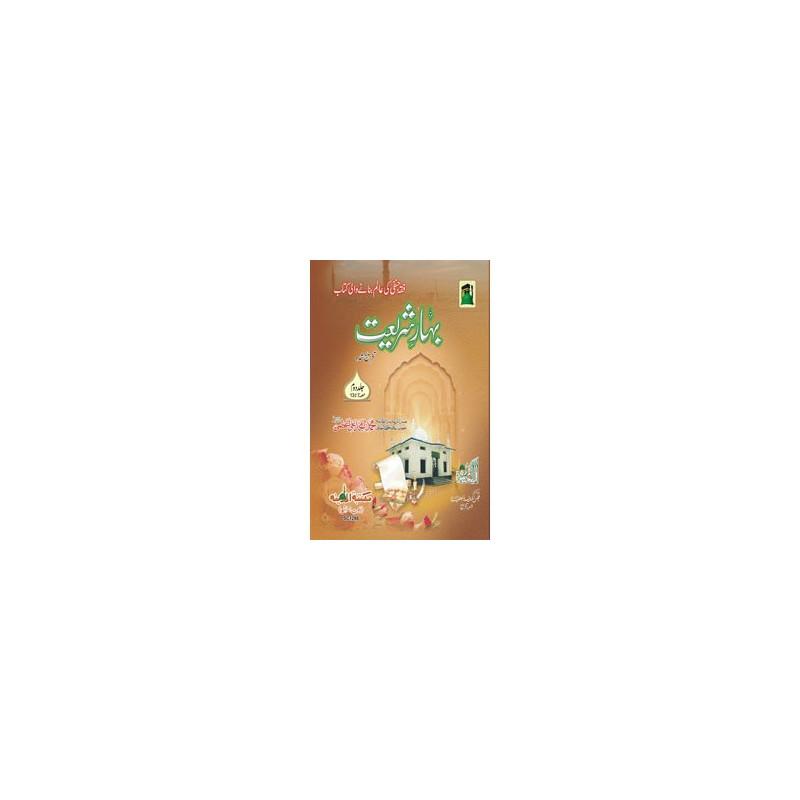 Bahar e Shariat (Alle bind - komplet sæt - 3 stk.)