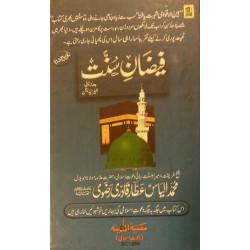 Faizan-e-Sunnat