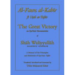 Al-Fawz Al-Kabir Fi Usul Al-Tafsir (engelsk)